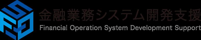金融業務システム開発支援