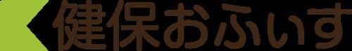 健保おふぃす - 東京システムハウス