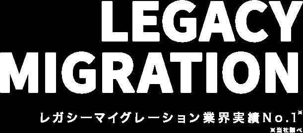 Legacy migration レガシーマイグレーション業界実績No.1※当社調べ