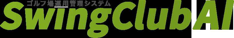 ゴルフ場運用管理システム SwingClub AI