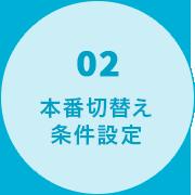 02 本番切替え条件設定
