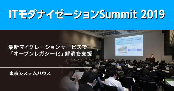 東京システムハウス | ITモダナイゼーションSummit 2019 レビュー - 日経 xTECH Speci